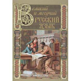 Кодзова С. (сост.) Великий и могучий русский язык. Афоризмы