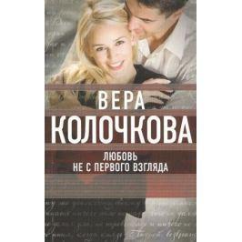 Колочкова В. Любовь не с первого взгляда