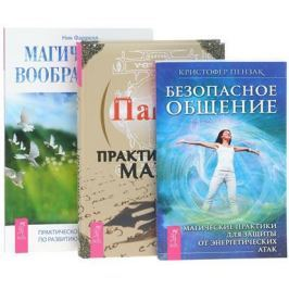 Фаррелл Н., Папюс, Пензак К. Практическая магия+Безопасное общение+Магическое воображение (комплект из 3 книг)