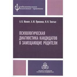 Махнач А., Прихожан А., Толстых Н. Психологическая диагностика кандидатов в замещающие родители. Практическое руководство