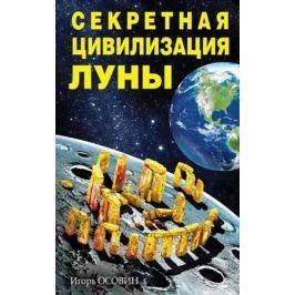 Осовин И. Секретная цивилизация Луны