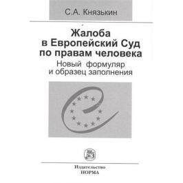 Князькин С. Жалоба в Европейский Суд по правам человека: новый формуляр и образец заполнения