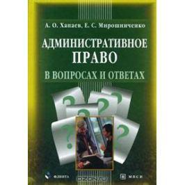 Хапаев А. Административное право в вопросах и ответах Хапаев