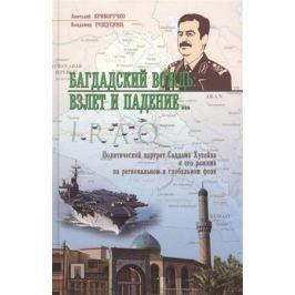 Криворучко А., Рощупкин В. Багдадский вождь: взлет и падение… Политический портрет Саддама Хусейна и его режима на региональном и глобальном фоне