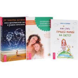 Федорова Д., Матвеева Н. и др. Как стать лучшей мамой+Осознанное замужество+От заботы до власти (комплект из 3 книг)