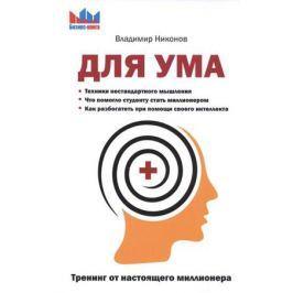 Никонов В. Для ума. Тренинг от настоящего миллионера