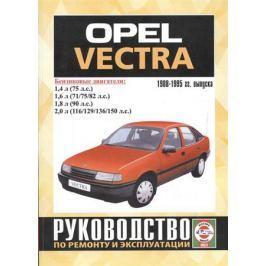 Гусь С. (сост.) Opel Vectra 1988-1995 гг. выпуска. Руководство по ремонту и эксплуатации. Бензиновые двигатели