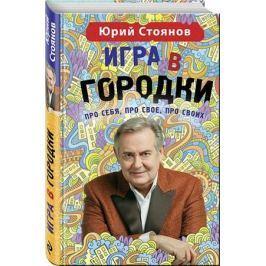 Стоянов Ю. Игра в