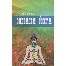 Йог Рамачарака Жнани-йога