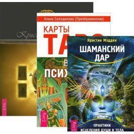 Солодилова А., Мэдден К.,Джетт К. Шаманский дар+Таро исцеляющего сердца+Карты Таро в работе психолога (комплект из 3 книг)