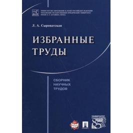 Сыроватская Л. Избранные труды. Сборник научных трудов