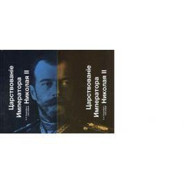 Ольденбург С. Царствованiе Императора Николая II. В 2 томах (комплект из 2 книг)