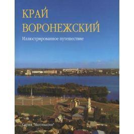 Колобаев Г. Край Воронежский Иллюстр. путешествие