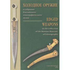 Лютов А. Холодное оружие в собрании РЭМ