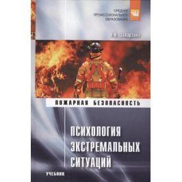 Заварзина О. Психология экстремальных ситуаций. Пожарная безопасность. Учебник