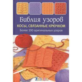 Зюпневски А. Библия узоров. Косы связанные крючком. Более 100 оригинальных узоров