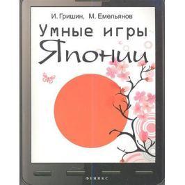 Гришин И., Емельянов М. Умные игры Японии