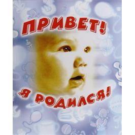Румянцева Л. (сост.) Привет я родился