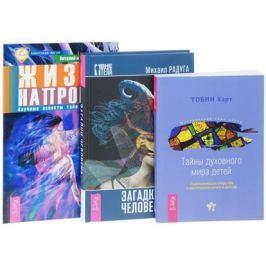 Харт Т., Радуга М., и др. Загадки человека+Тайны духовного мира детей+Жизнь напрокат (комплект из 3 книг)