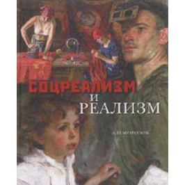 Морозов А. Соцреализм и реализм