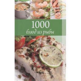 Румянцева И. 1000 блюд из рыбы