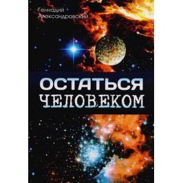 Александровский Г. Остаться человеком. Сборник фантастических рассказов