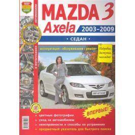 Автомобили Mazda 3 Axela