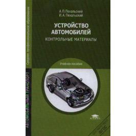 Пехальский А., Пехальский И. Устройство автомобилей. Контрольные материалы. Учебное пособие