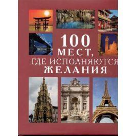 Муртазина И., Ермакова С. 100 мест где исполняются желания
