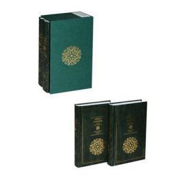 Хайям О. Книга жизни моей. Мудрость бытия. Философия любви. В 2 томах (комплект из 2 книг)