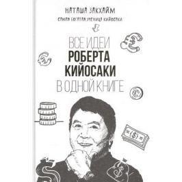 Закхайм Н. Все идеи Роберта Кийосаки в одной книге
