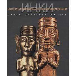 Орсини К. ИНКИ. История и сокровища античной цивилизации