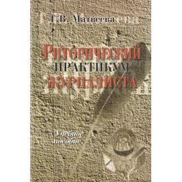Матвеева Т. Риторический практикум журналиста. Учебное пособие