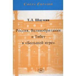 Шаумян Т. Россия, Великобритания и Тибет в