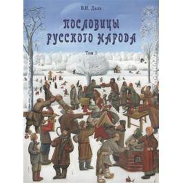 Даль В. Пословицы русского народа. Том 1
