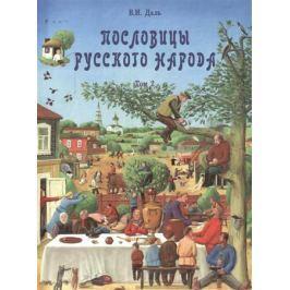 Даль В. Пословицы русского народа. Том 2