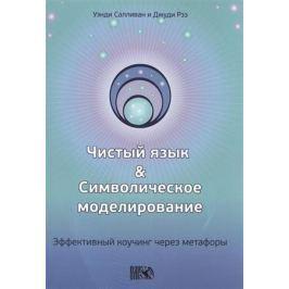 Салливан У., Рэз Дж. Чистый язык и символическое моделирование