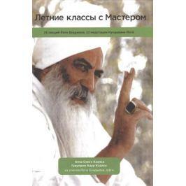 Кхалса А., Кхалса Г. Летние классы с Мастером. Лекции Йоги Бхаджана из курса