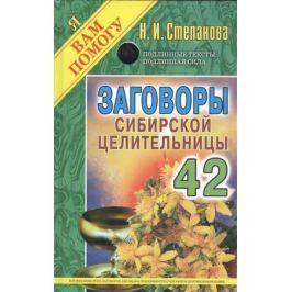 Степанова Н. Заговоры сибирской целительницы. Выпуск 42