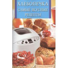 Забирова А. (сост.) Хлебопечка. Самые вкусные рецепты
