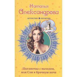 Александрова Н. Цыганочка с выходом, или Сон в брачную ночь