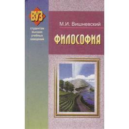 Вишневский М. Философия Уч. пособие
