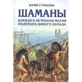 Стукалин Ю. Шаманы. Боевая и лечебная магия индейцев Дикого Запада