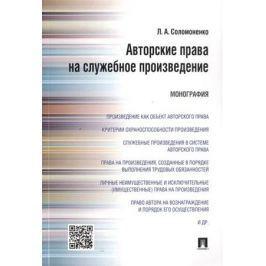 Соломоненко Л. Авторские права на служебное произведение. Монография