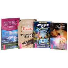 Фратер В., Мэдден К., Папюс, Вуд Г. Практическая магия + Мистический опыт экстаза + Где взять энергию? + Шаманский дар (комплект из 4 книг)