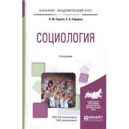 Сирота Н., Сидоров С. Социология. Учебное пособие для академического бакалавриата