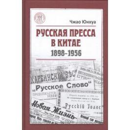 Чжао Ю. Русская пресса в Китае. 1898-1956