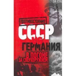 Крючков А. СССР vs Германия В погоне за сверхоружием
