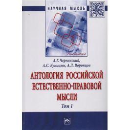 Чернявский А., Куницын А., Воронцов А. Антология российской естественно-правовой мысли. Том 1