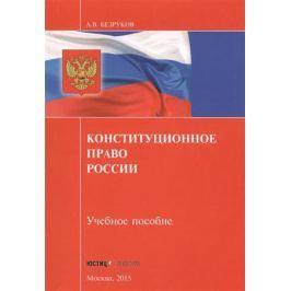 Безруков А. Конституционное право России. Учебное пособие